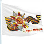 Флаги к 9 мая