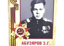 """табличка """"Бессмертный полк"""""""