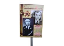 """Табличка для шествия """"Бессмертный полк"""""""