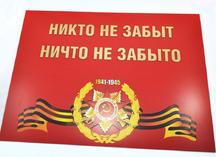Табличка к 9 мая: пластик 5 мм, полноцветная аппликация, буквы и объемный орден - фрезерная резка