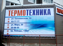"Баннер для компании ""Термотехника"""