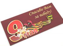 открытка к 9 мая: дизайнерский картон, фольгирование