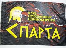 флаг для клуба Спарта: плотный полиэстер, двусторонняя печать