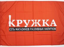 флаг для сети магазинов Кружка: полиэстер, прямая печать по ткани