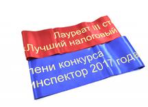 наградные атласные ленты для лучших налоговых инспекторов