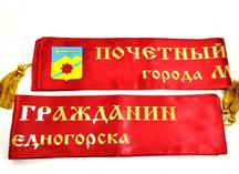 """Ленты наградные с кистями """"Почетный гражданин Медногорска"""""""