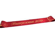 """Лента """"Выпускник-2019"""""""