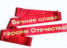 Лента ко Дню Победы: красный атлас, печать фольгой
