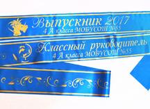 ленты к выпускному: синий атлас, печать фольгой