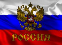 Флаг Российской Федерации с гербом