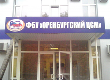 псевдообъемные буквы для Оренбургского центра стандартизации и метрологии