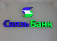 Объемные буквы в офисе Связь-Банка