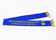 """Лента """"Почетный гражданин города Оренбурга"""""""