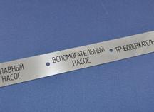 Технологическая табличка металлическая с сублимационным нанесением