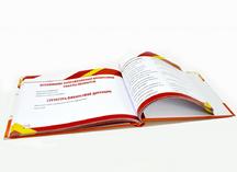 книга корпоративная для группы компаний Армада