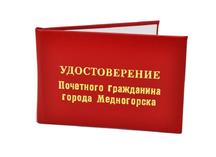 Удостоверение почетного гражданина города Медногорска