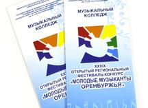 буклеты для института искусств имени Л. и М. Ростроповичей