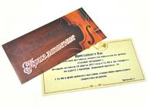приглашение: дизайнерский картон, полноцветная двусторонняя печать