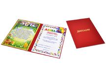 Диплом для выпускников детского сада
