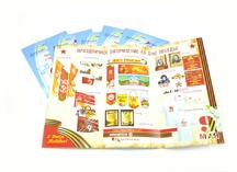 рекламный буклет к 9 мая: двусторонняя полноцветная печать, два сгиба
