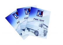 брошюры для РМК-тент