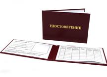 Удостоверение по результатам знаний нормативных документов