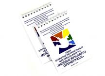 Блокноты для института искусств имени Ростроповичей