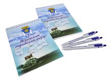 Блокноты и ручки для Ясненского городского округа
