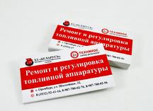 """Визитки, ТД """"Беларусь"""""""
