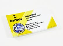 """визитки для компании """"Октан"""""""