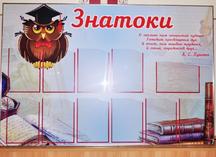 стенд настенный для школы: пвх, профиль Nelson, полноцветная печать на виниловой пленке, кармашки из ПЭТ