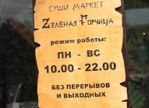 """режим работы для """"Зеленой горчицы"""""""