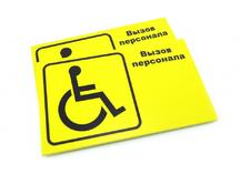 Табличка для обозначения кнопки вызова персонала для людей с ограниченными возможностями