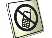 табличка информационная с зачеркнутым телефоном
