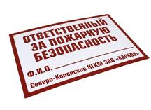 """Табличка """"Ответственный за пожарную безопасность"""""""