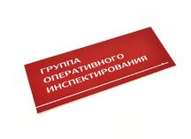 кабинетная табличка из ПВХ