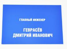 кабинетная табличка