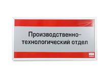 табличка кабинетная с рамочным профилем