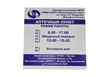 табличка - режим работы для Микрохирургии глаза
