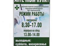 Режим работы для аптечного пункта