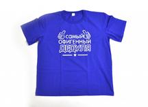 футболка синяя с надписью