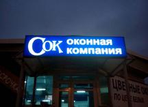 """Световой короб для оконной компании """"СОК"""""""
