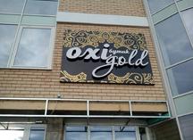 Объемные световые буквы для бутика Oxi Gold