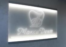 """Световой короб для компании """"Макси-Дент"""""""