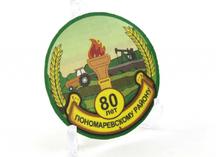 шевроны для Пономаревского района Оренбургской области
