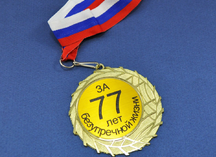 Медаль универсальная с гравированной шильдой