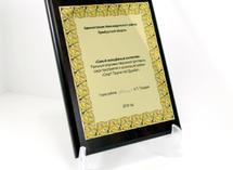плакетка наградная для администрации Александровского района Оренбургской области