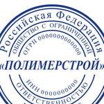 Печати для ООО