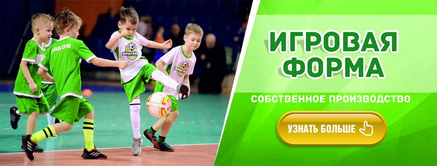 http://dizain-proekt56.ru/sport-proekt/sport-proekt.-tovary/sportivnaya-forma/futbol.html