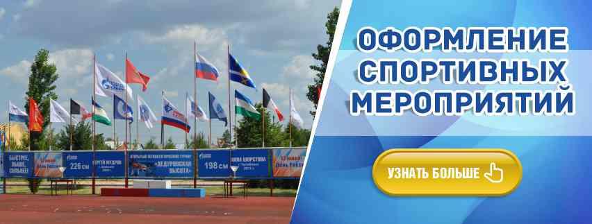 http://dizain-proekt56.ru/sport-proekt/sport-proekt.-tovary/oformlenie-sportivnyh-meropriyatij-i-kompleksov.html